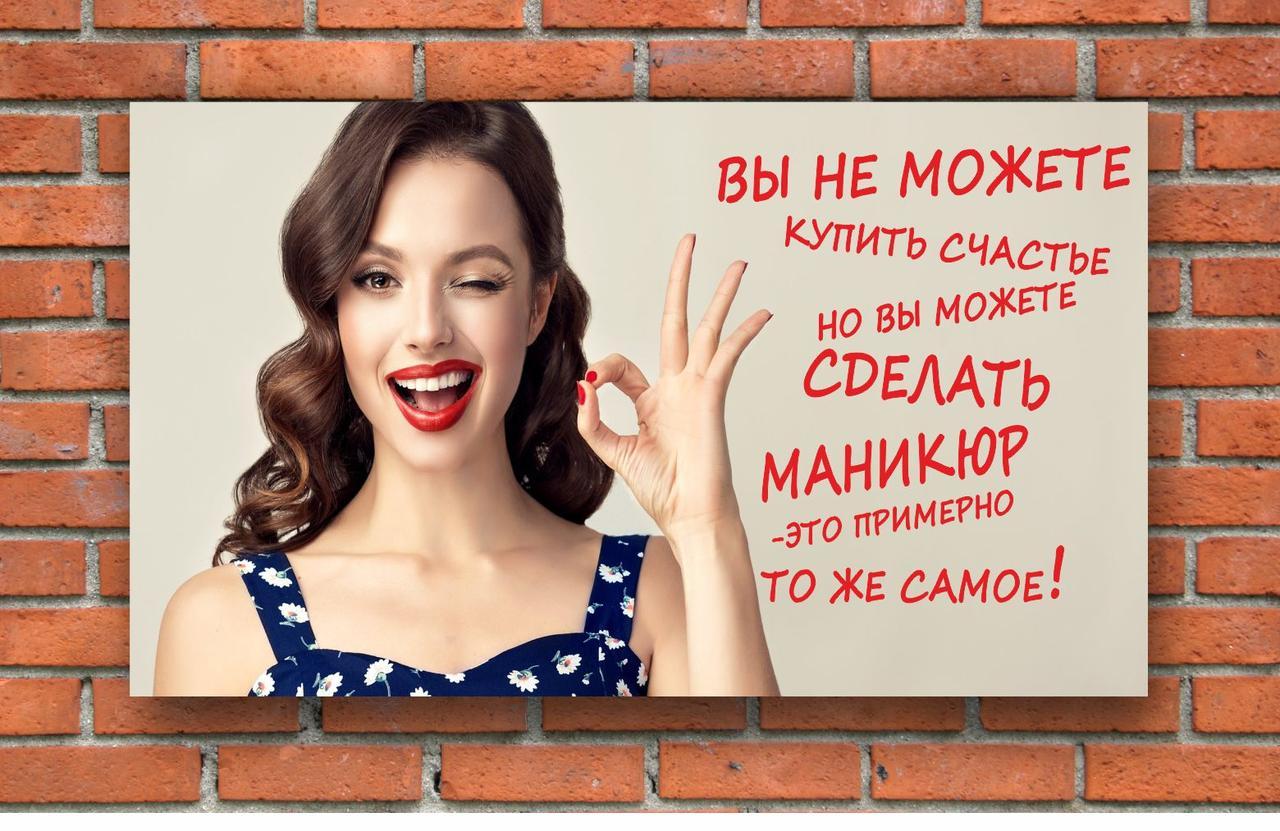 """Мотиватори, постери"""" Вы не можете купить счастье, но вы можете сделать маникюр - это примерно тоже самое!"""""""