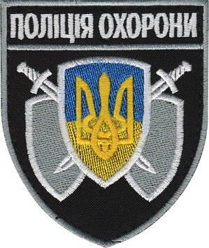 Шеврон Полиция Охраны