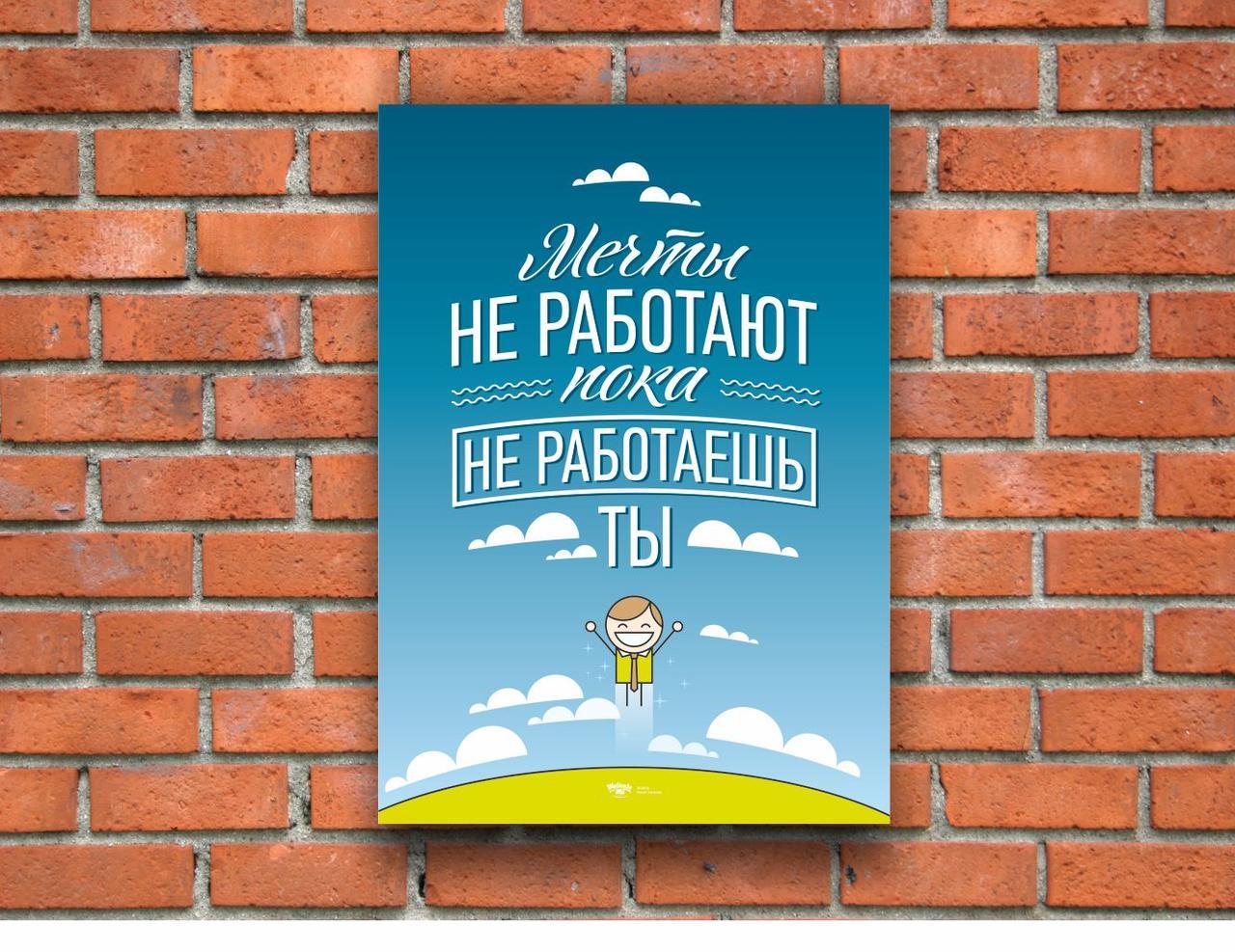"""Мотиватори, постери"""" Мечты не работают пока не работаешь ты"""""""