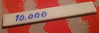 Камни для точилки Apex Камень 10 000 грид агат