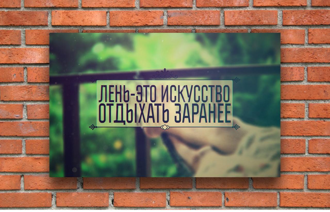 """Мотиватори, постери """" Лень - это исскуство отдыхать зарание"""""""