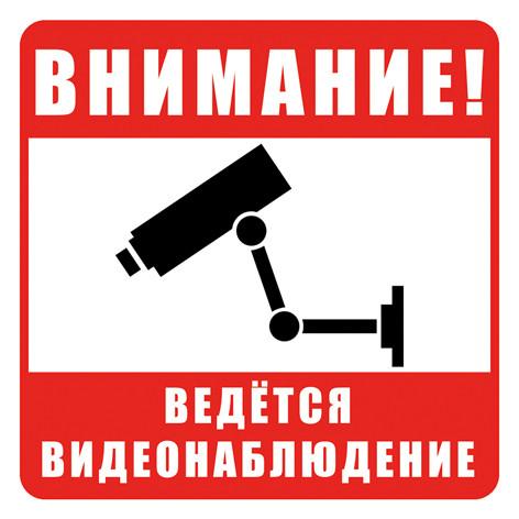 """Наклейка """"Внимание! Ведётся видеонаблюдение"""""""