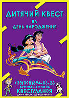 """Детский день рождения в стиле квест """"Аладдин""""!"""