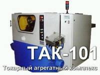 Токарные агрегатные комплексы ТАК-101, ТАК-102