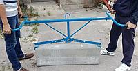 Инструмент для  тротуарной плитки Захват для установки бордюр