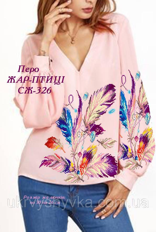Блузка заготовка Перо жар-птиці
