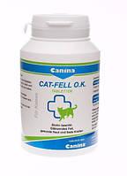 Витамины для котов Canina (Канина) Cat-Fell O.K. 100табл.  в период стрессов, беременности, лактации.