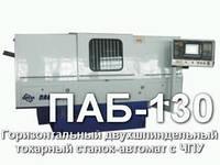 Токарные горизонтальные станки с ЧПУ ПАБ-130, ПАБ-160