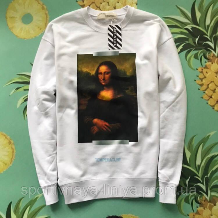 Свитшот белый OFF WHITE Mona Lisa White • Унисекс • Ориг. бирки • Топ качество