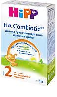 Детская сухая гипоаллергенная молочная смесь HiPP НА Combiotic 2 базовая 5*350 гр