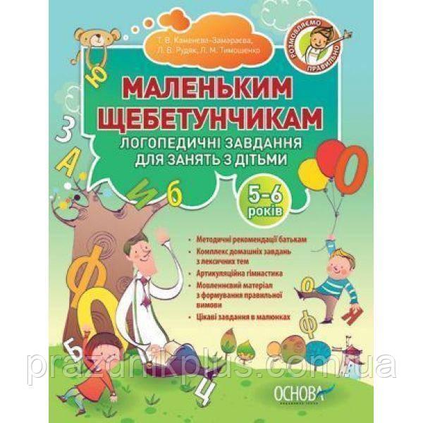 Логопедические задания для занятий родителей с детьми (5-6 лет) Маленьким щебетунчикам