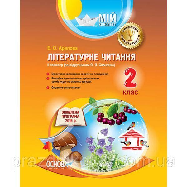 Мой конспект. Литературное чтение 2 класс II семестр (по учебнику Савченко)