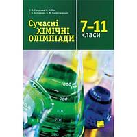 Современные олимпиады по химии 7-11 классы