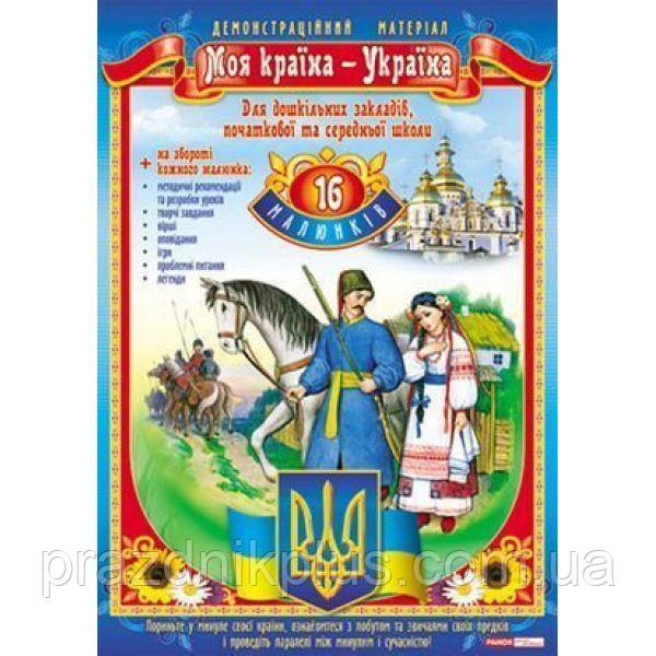 Карточки: Моя страна - Украина