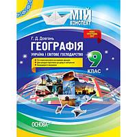 Мой конспект. География 9 класс. Украина и мировое хозяйство