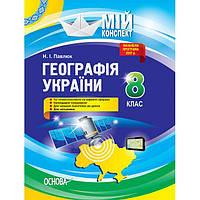 Мой конспект. География Украины 8 класс