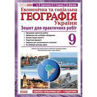 Физическая география Украины. Тетрадь для практических работ 9 класс