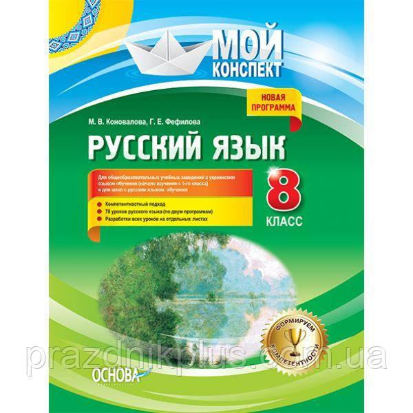 Мой конспект. Русский язык 8 класс (начало изучения с 1 класса)