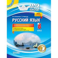 Мой конспект. Русский язык 8 класс (начало изучения с 5 класса)