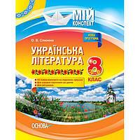 Мой конспект. Украинская литература 8 класс