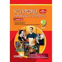 Все уроки. Украинская литература 9 класс І семестр