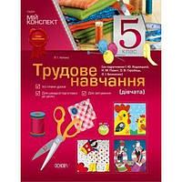 Программа по трудовому обучению 5 класса украины новая программа приложения для изучения венгерского языка