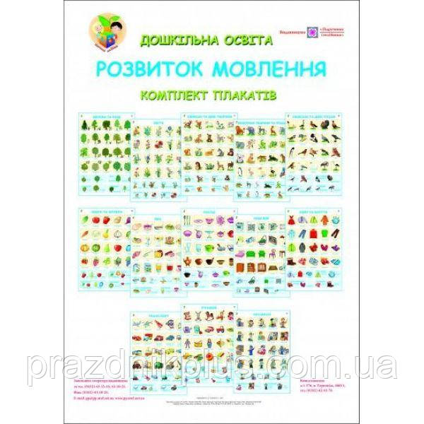 Комплект плакатов: Развитие речи + методические рекомендации