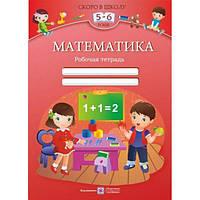 Математика. Рабочая тетрадь для подготовки руки к письму для детей 5–6 лет