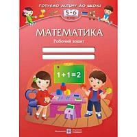 Математика: Рабочая тетрадь для детей 5-6 лет (на украинском)