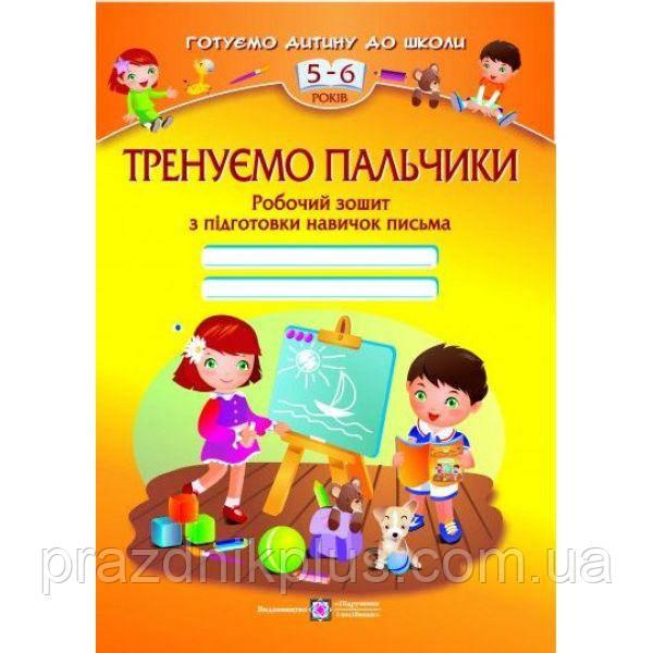 Тренируем пальчики: Рабочая тетрадь по подготовке навыков письма для детей 5-6 лет