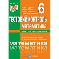 Тестовый контроль по математике. Самостоятельные и контрольные работы 6 класс