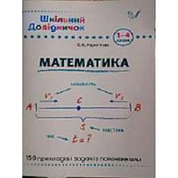 Справочник школьника. Математика 1-4 класс
