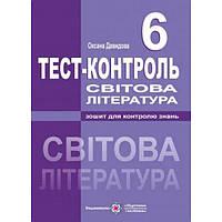 Тестовый контроль по зарубежной литературе. 6 класс