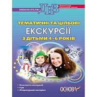Тематические и целевые экскурсии с детьми 4 - 6 лет