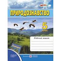 Рабочая тетрадь по природоведению. 5 класс (к учебнику Ярошенко)