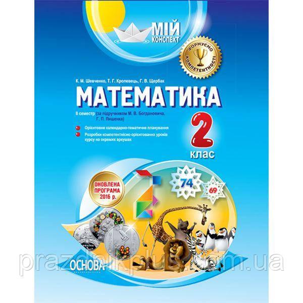 Мой конспект. Математика 2 клас IІ семестр (по учебнику Богдановича)