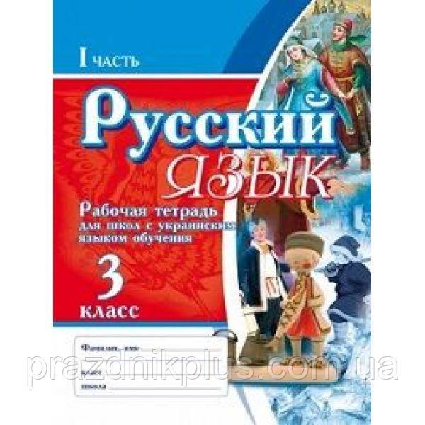 Русский язык 3 класс. Рабочая тетрадь для школ с украинским языком обучения (в 2-ух частях)