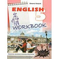 Рабочая тетрадь. Английский язык 5 класс (К учебнику Карпюк О. Д.) 2018