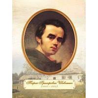 Плакат «Портрет Т. Г. Шевченко» (молодой возраст)
