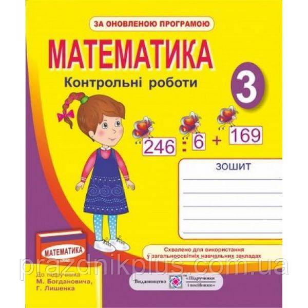 Контрольные работы по математике 3 класс (к учебнику Богдановича)
