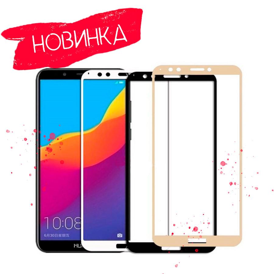 3 цвета, Защитное стекло Huawei Y7 Prime 2018 Full Screen 2.5D