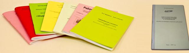 Печать книг с мягкой обложкой на ризографе, тиражирование рефератов, брошюр, книг, ризография книг