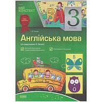 Мой конспект. Английский язык. 3 класс (по учебнику А. М. Несвит)