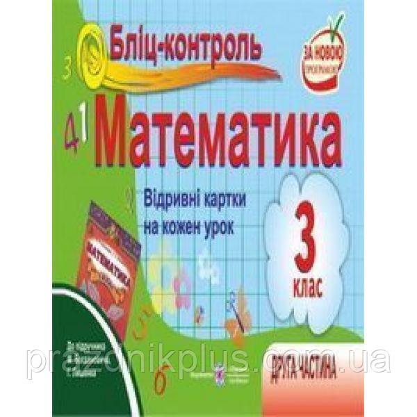 Блиц-контроль по математике 3 класс Часть 2 (к учебнику Богдановича)