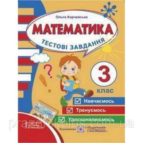 Тестовые задания по математике 3 класс (к учебнику Ривкинд)