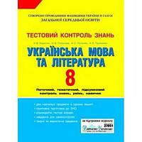 Тестовый контроль знаний. Украинский язык и литература. 8 класс