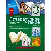 Мой конспект. Литературное чтение 3 класс. I семестр по учебнику Н. В. Гавриш, Т. С. Маркотенко