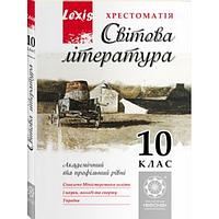 Хрестоматия по мировой литературе. 10 класс