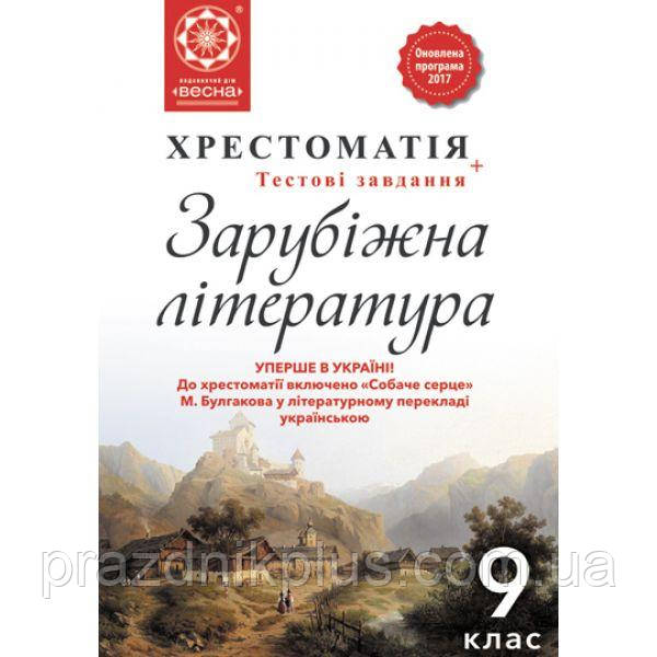 Хрестоматия по мировой литературе. 9 класс