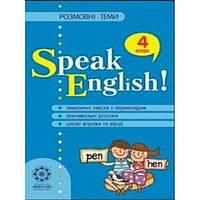 Разговорные темы для начальной школы. 4 класс